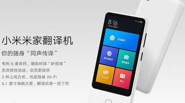 小米推出「米家翻譯機」,可支援 18 種語言互譯還能當熱點用