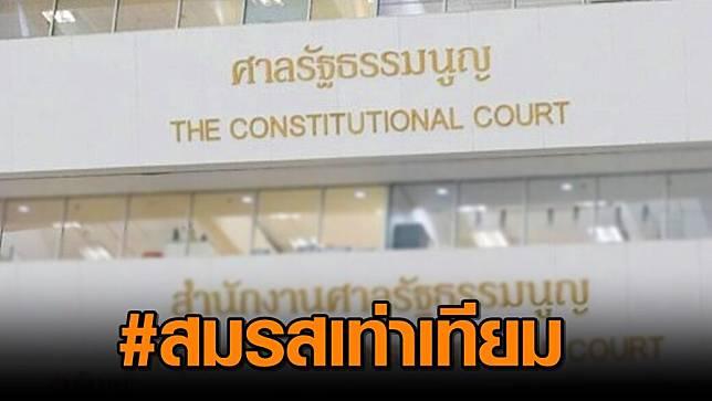 ศาลรัฐธรรมนูญ-728x485