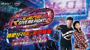 邀你挑戰世界冠軍!ROG格鬥野台─Give Me Fight周末火熱開打