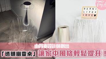 韓國大熱~由丹麥設計師創出超有質感的「透明桌子」~讓家中風格輕鬆提升!
