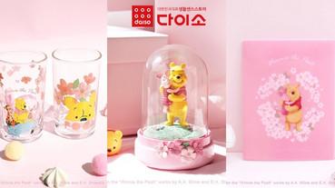 韓國大創推出「小熊維尼櫻花季系列」,小熊維尼+浪漫櫻花超強組合,給你滿滿少女心~