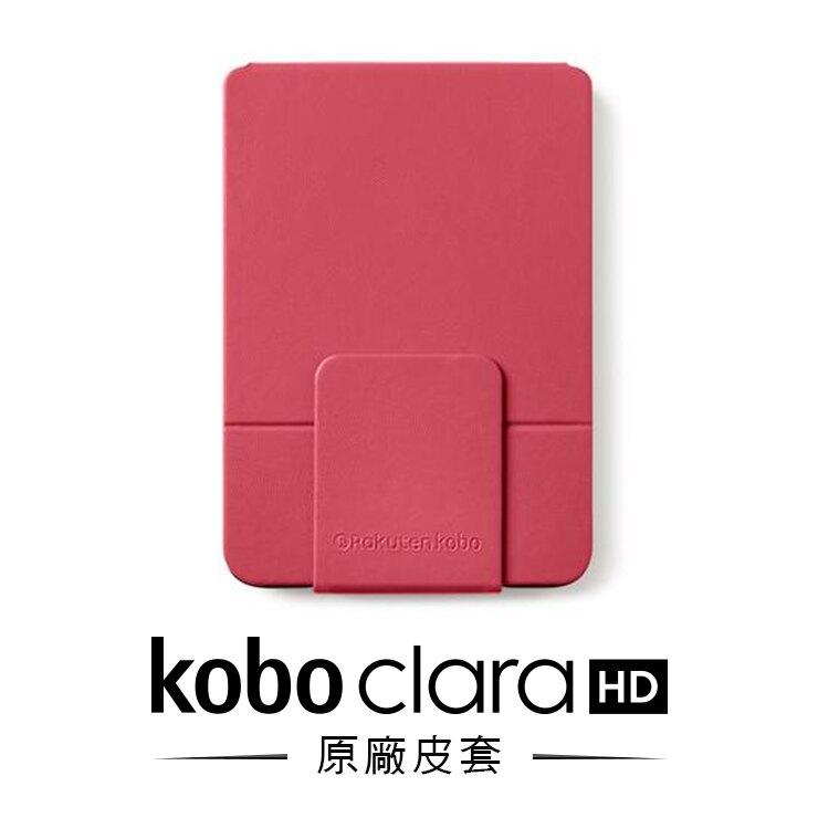 現貨【Kobo clara HD 電子書閱讀器原廠配件 保護殼 皮套】沉靜黑、星空藍、玫瑰紅三色 質感設計X書架功能X完美保護