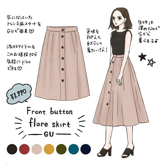 あんどうまみ 公式ブログ フロントボタンフレアスカート Powered By Line