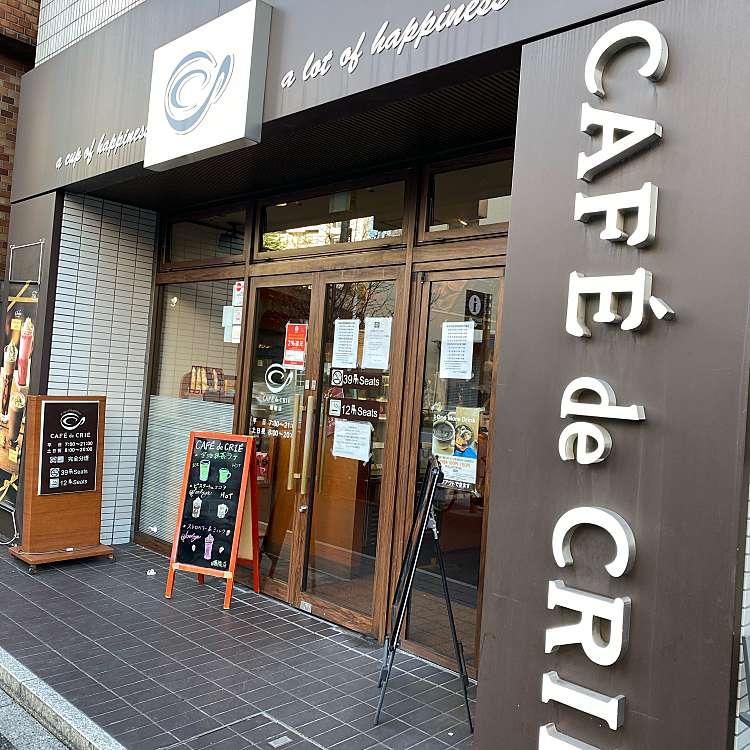 実際訪問したユーザーが直接撮影して投稿した住吉町カフェカフェ・ド・クリエ 曙橋店の写真