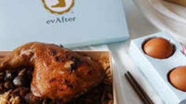 桃園彌月油飯推薦【evAfter從此以後體驗開箱】精緻藏在細節│把幸福分享給收禮者!