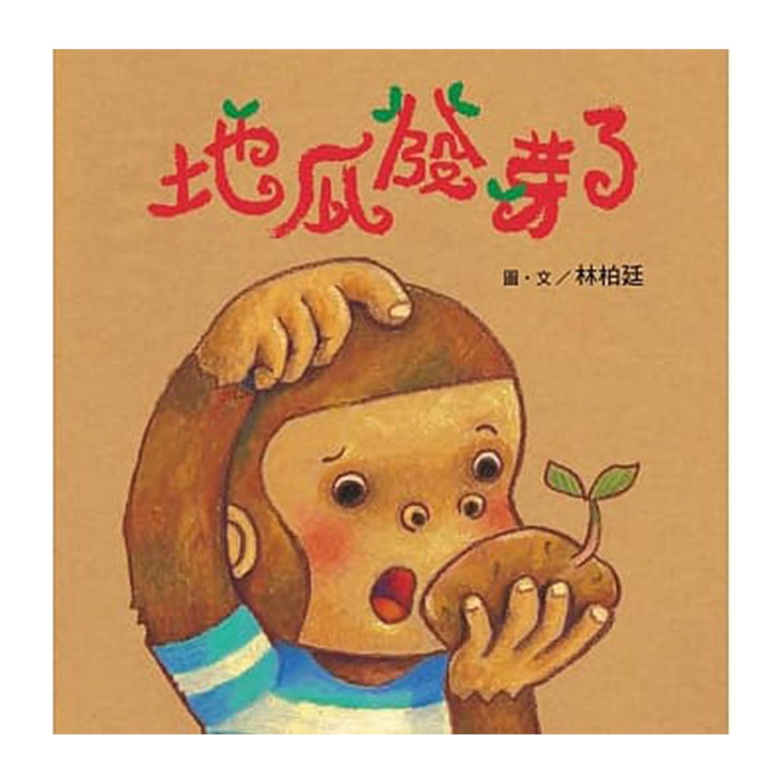 以「猴小孩」發展系列繪本第三集地瓜發芽了,帶領孩子認識植物的成長凝聚家庭的溫暖,體驗世界奇妙的變化;以「猴小孩」發展系列繪本,已出版《我愛猴小孩》、《我自己可以》兩本,《我自己可以》獲第四屆豐子愷兒童