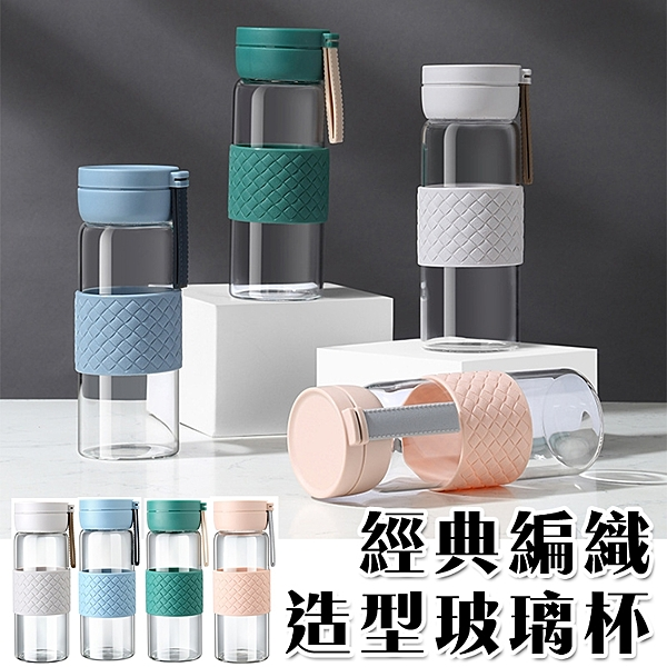 編織造型玻璃杯n玻璃瓶 玻璃杯 水壺 冷水壺n隨行杯 編織 玻璃水瓶 隨行杯