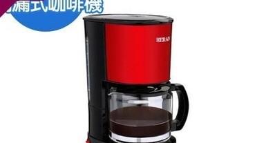 2019熱門美式咖啡機推薦:禾聯、歌林、國際牌、伊萊克斯