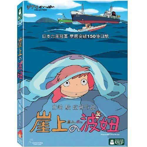 崖上的波妞 DVD 宮崎駿 (音樂影片購)