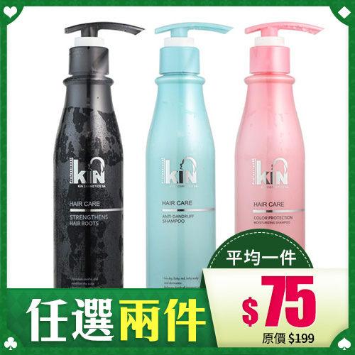 【任兩件$149】KIN 頂級二代洗護系列 洗髮精 250ml【BG Shop】3款供選