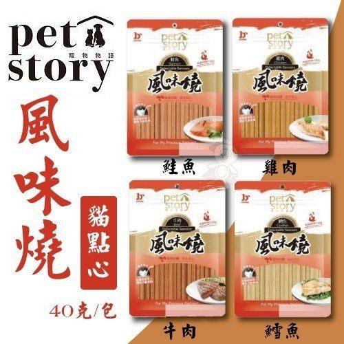 *KING WANG*寵物物語pet story -風味燒 貓點心(牛肉/雞肉/鮭魚/鱈魚)40克