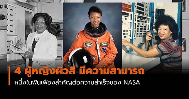 4 ผู้หญิงผิวสี หนึ่งในฟันเฟืองสำคัญ ต่อความสำเร็จของ NASA