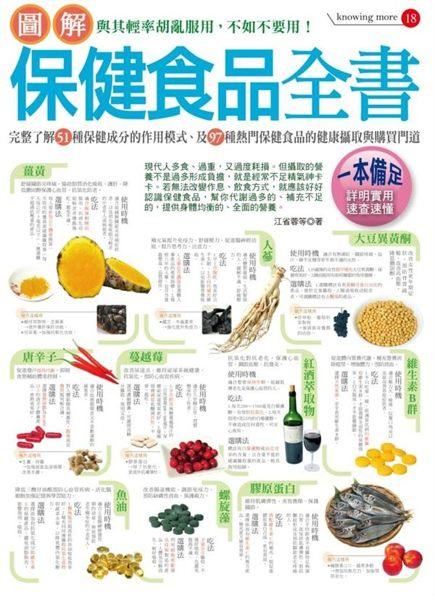(二手書)圖解保健食品全書