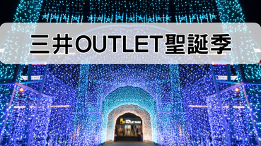 【2019聖誕節】閃耀聖誕季!三井Outlet集團點亮2019聖誕節!