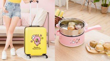 康是美與卡娜赫拉又聯名了!推14款實用小物,行李箱、便利鍋看了樣樣都想收!