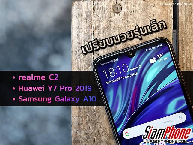 เปรียบมวยรุ่นเล็ก Huawei Y7 Pro 2019, Samsung Galaxy A10 และ realme C2 ใครจะสุดในราคาไม่เกิน 4,000 บาท