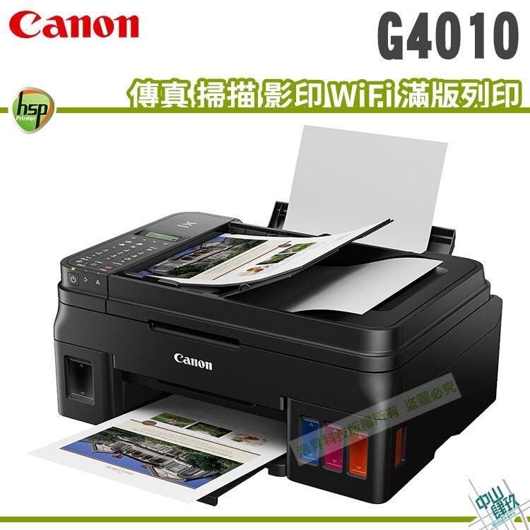 【浩昇科技】Canon PIXMA G4010 原廠傳真無線大供墨複合機。電腦軟硬體與周邊配件人氣店家浩昇印表機的CANON 原廠連供機/原廠填充墨水、CANON 原廠連供機有最棒的商品。快到日本NO