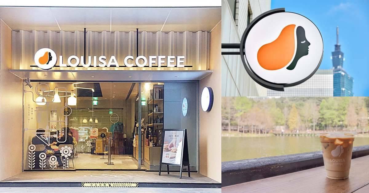 路易莎咖啡2020年度Top10飲品出爐!「小農雪點鮮奶茶」根本是黑馬