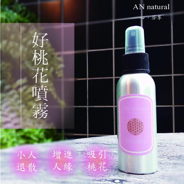 【AN natural】 好桃花精油噴霧