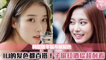 韓星都在用的秋冬髮色!徐玄淺棕色、子瑜紅酒棕紅,耐看又顯色!