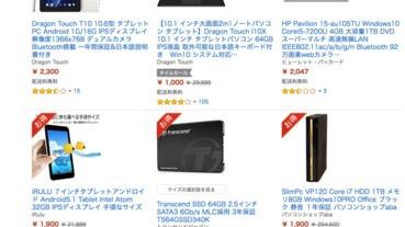 【網購注意】橫行日本Amazon的激安騙案
