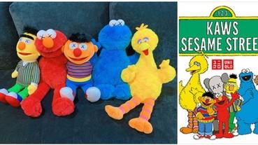 搶先開箱!KAWS x UNIQLO UT x Sesame Street 第二彈玩偶系列發售資訊確定