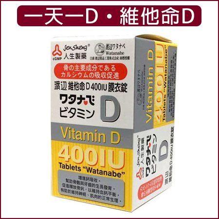 霞姐攻略 人生製藥 渡邊維他命D 膜衣錠 (120錠/盒)