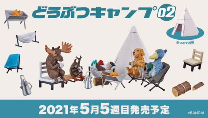 動物露營02