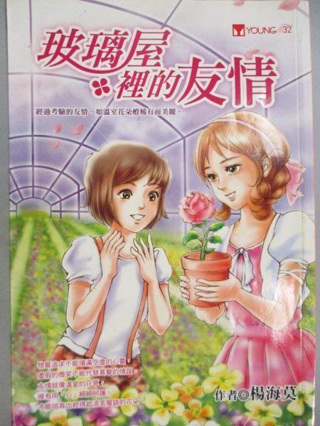 【書寶二手書T1/兒童文學_LNQ】玻璃屋裡的友情_楊海莫