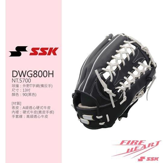 棒球世界 全新【SSK】Fire Heart 硬式牛皮棒球手套 特價 黑色外野- DWG800I-90