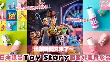 就算代購都要買!日本推出限定版Toy Story香水棒!萌萌包裝下是滿滿的仙女味~