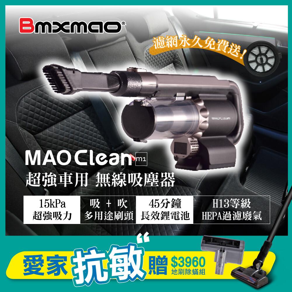 歡迎選購 bmxmao 吸吹兩用無線吸塵器 mao clean 活動內容: 購買m1即加贈 電動地刷組*1 塵蟎拍打刷*1 市價:3960元 活動日期:2/26號3/10號 共14天 商品介紹 兩段強