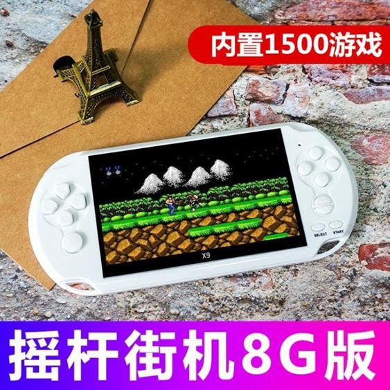 遊戲機霸王小子PSP街機掌機GBA懷舊掌上懷舊游戲機88FC掌機俄羅斯方塊機