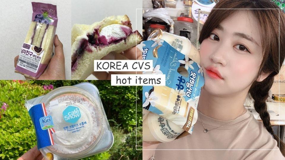 2019韓國三大超商必買美食!網友激推男友三明治、泡麵洋芋片,黑糖奶油冰淇淋麵包更是必買