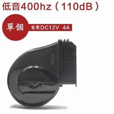 【12V蝸牛喇叭-低音400Hz-1個/套-1套/組】電動車摩托車12V防水雙聲道喇叭-527026