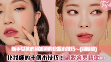 十個新手化妝必須知道的小技巧化妝師都這樣化~簡單又實用!(眼妝篇)