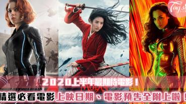 2020上半年最讓人期待的電影!6部必看電影推薦整理~上映日期、預告全附上啦!