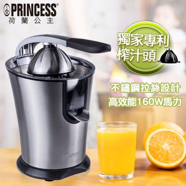 【贈原廠不鏽鋼榨汁頭一個】PRINCESS 荷蘭公主 不鏽鋼萬能榨汁機 果汁機 201851