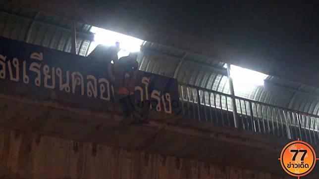 หนุ่มเครียดแฟนเก่าตามรังควาญดื่มเหล้าย้อมใจจะกระโดดสะพานลอย โชคดีตำรวจช่วยทัน