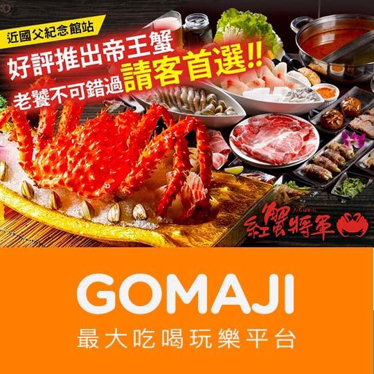 台北【紅蟹將軍】帝王蟹一隻+四人鍋物串燒吃到飽