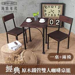 【純真年代】原木鐵管雙人咖啡桌組 工業風經典咖啡館桌椅組 loft特色風格復古餐椅靠背椅 餐廳咖啡廳民宿室內設計裝潢 ~IMG_2893~。人氣店家純真年代Opus Loft的風格咖啡館-套組有最棒的