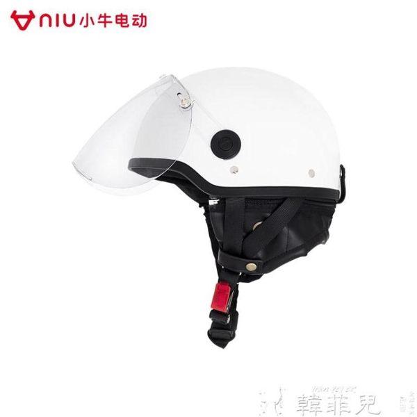 頭盔 小牛電動四季頭盔安全帽騎行護具電動車電瓶車黑白男女通用 韓菲兒