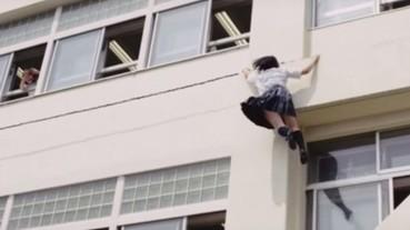 日本女高中生上學遲到 竟飛身爬牆抵達教室?!
