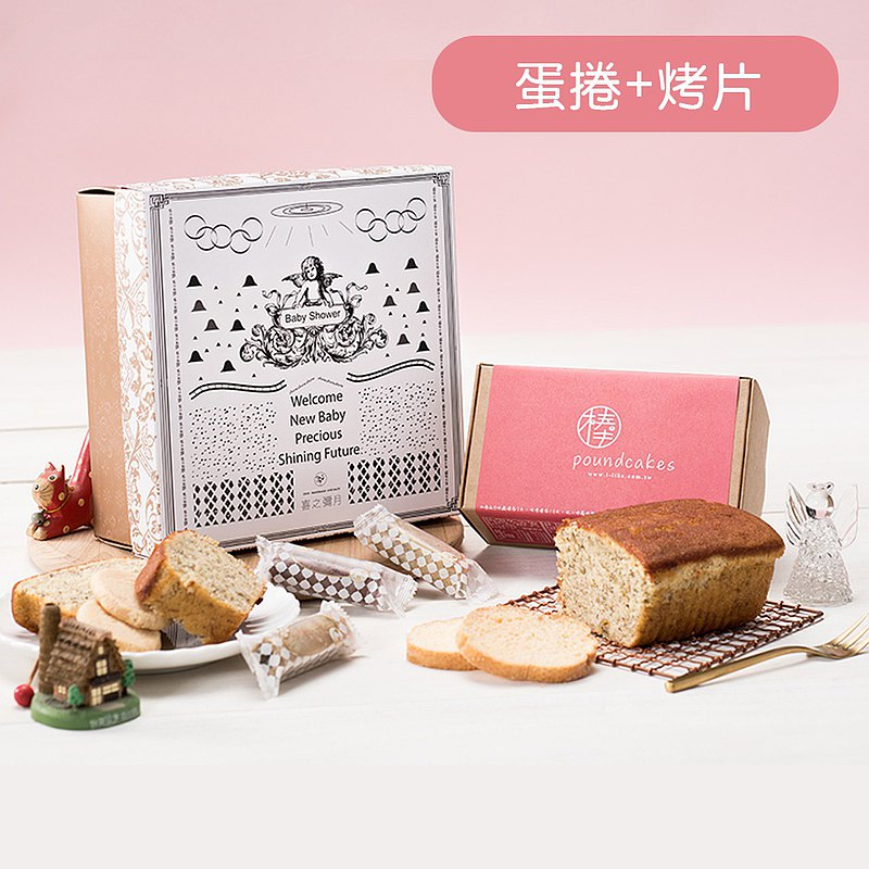 彌月禮盒 彌月蛋糕 棒蛋糕 磅蛋糕 紅茶千層蛋糕