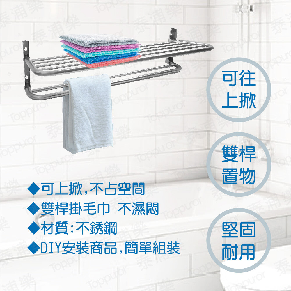 可上掀,不占空間 雙桿掛毛巾 不濕悶 diy安裝商品,簡單組裝 材 質不鏽鋼 尺 寸約寬64深24高17cm