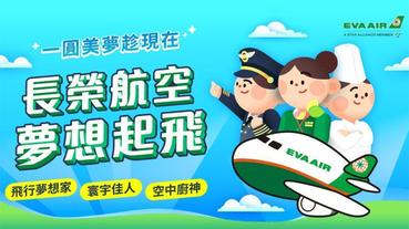 長榮航空體驗營 滿額贈FlyGo二件組