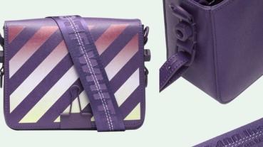 才剛買又推新色?Off-White 當紅標誌性包款 Binder Clip Bag 再新推「漸變色」
