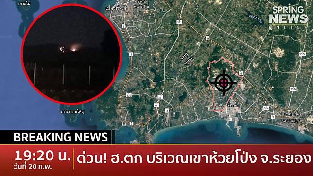 Breaking News : เกิดเหตุเฮลิคอปเตอร์ตก ในต.ห้วยโป่ง จ.ระยอง ยังไม่ทราบสังกัด