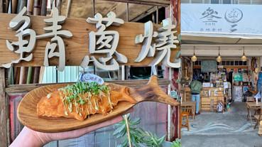 鹹的鯛魚燒!宜蘭蘇澳人氣必吃美食「叄三鯖蔥燒」,日式海味內餡吃起來鹹香誘人!