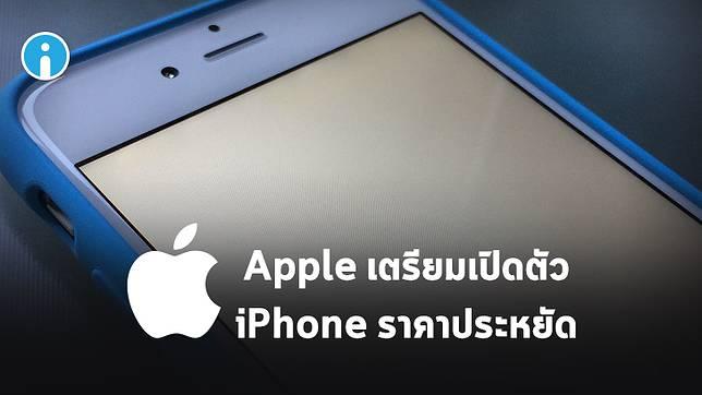 Apple เตรียมเปิดตัว iPhone รุ่นใหม่ในราคาย่อมเยา
